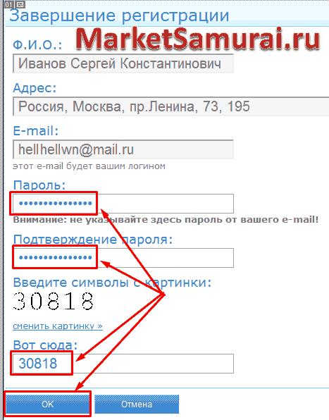 Поле ввода пароля для Вебмани