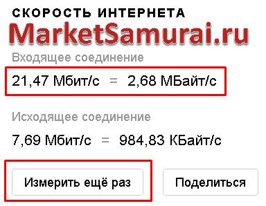 как измерить скорость интернета на своем компьютере в yandex.ru