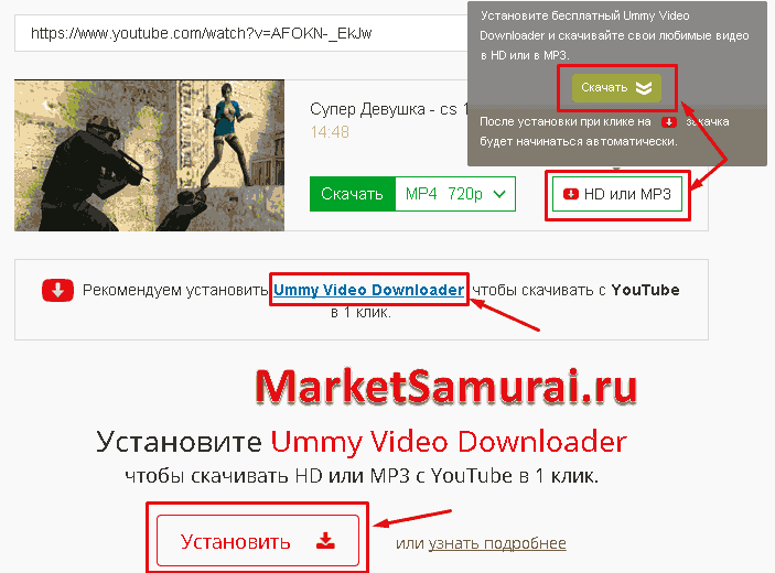 Показаны кнопки скачивания Ummy Video Downloader с сайта SaveFrom.net