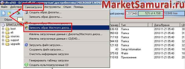 Пункт меню UltraISO «Записать образ Жесткого диска…»