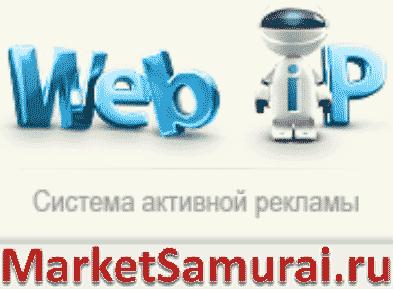 Логотип Web-IP