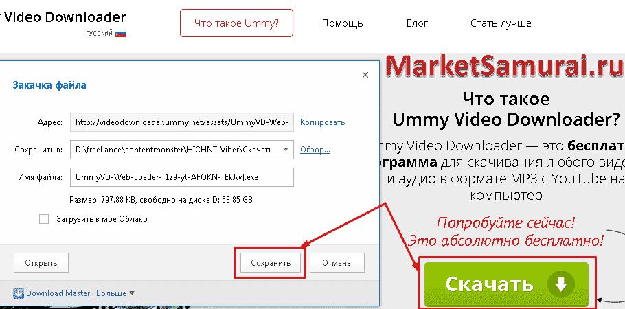 как скачать видео с ютуба на компьютер с помощью программы Ummy Video Downloader