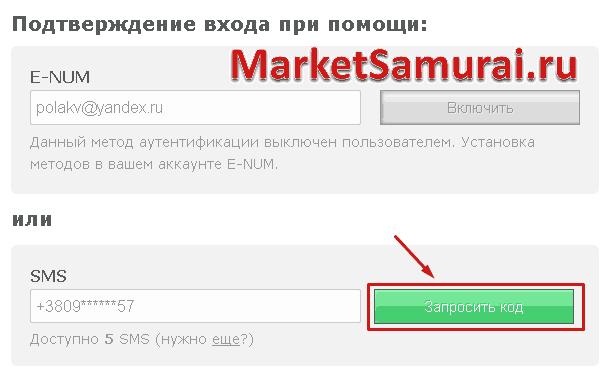 Кнопка запроса кода подтверждения для входа в Вебмани