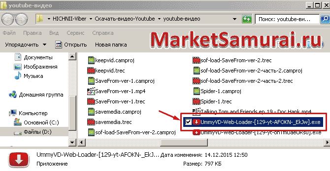 Показаны установочный файл Ummy Video Downloader в проводнике Windows