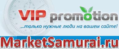 Логотип VIP promotion
